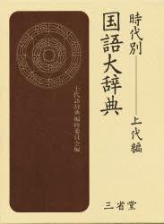 ◆◆時代別国語大辞典 上代編 / 三省堂