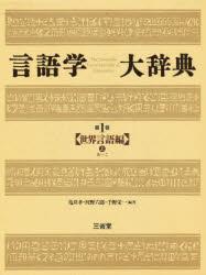 ◆◆世界言語編 上 / 三省堂