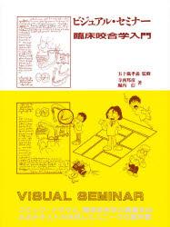 ◆◆ビジュアルセミナー 臨床咬合学入門 / 五十嵐 孝義 監 / クインテッセンス出版