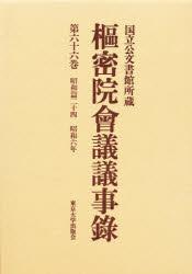 ◆◆枢密院会議議事録 第66巻 / 枢密院/〔著〕 / 東京大学出版会