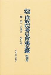 ◆◆帝国議会貴族院委員会速記録 昭和篇 49 / 貴族院/〔著〕 / 東京大学出版会