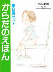 ◆◆からだのえほん 全8巻 / あかね書房
