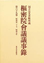 ◆◆枢密院会議議事録 第69巻 / 枢密院/〔著〕 / 東京大学出版会