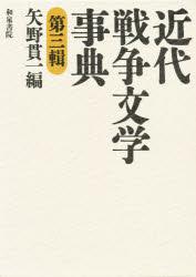 ◆◆近代戦争文学事典 第3輯 / 矢野貫一/編 / 和泉書院