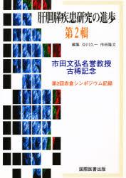 ◆◆肝胆膵疾患研究の進歩 第2輯 / 谷川久一/編集 市田隆文/編集 / 国際医書出版