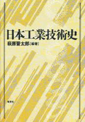 ◆◆日本工業技術史 / 萩原晋太郎/編著 / 新泉社