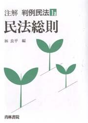 ◆◆注解判例民法 1a / 林 良平 / 青林書院
