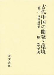 ◆◆古代中国の開発と環境 『管子』地員篇研究 / 原宗子/著 / 研文出版