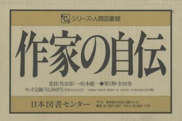 送料無料!&追加で何個買っても同梱0円! ◆◆作家の自伝 全20巻 / 日本図書センター