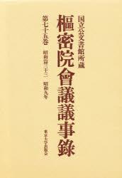 ◆◆枢密院会議議事録 第75巻 / 枢密院/〔著〕 / 東京大学出版会