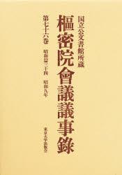 ◆◆枢密院会議議事録 第76巻 / 枢密院/〔著〕 / 東京大学出版会