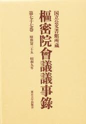 ◆◆枢密院会議議事録 第77巻 / 枢密院/〔著〕 / 東京大学出版会