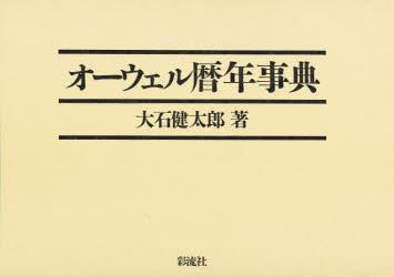 大石健太郎/著 / / 彩流社 ◆◆オーウェル暦年事典