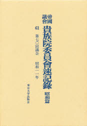 ◆◆帝国議会貴族院委員会速記録 昭和篇 61 / 貴族院/〔著〕 / 東京大学出版会