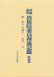 ◆◆帝国議会貴族院委員会速記録 昭和篇 62 / 貴族院/〔著〕 / 東京大学出版会