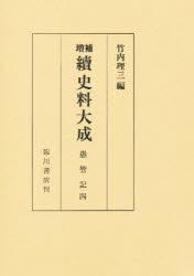 ◆◆愚管記 全四巻 / 臨川書店