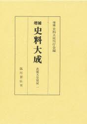 ◆◆花園天皇宸記・伏見天皇宸記 全2巻 / 臨川書店