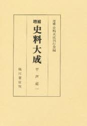 ◆◆平戸記・妙槐記 全2巻 / 臨川書店