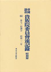 ◆◆帝国議会貴族院委員会速記録 昭和篇 64 / 貴族院/〔著〕 / 東京大学出版会