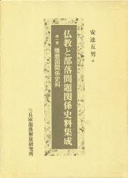 ◆◆仏教と部落問題関係史料集成 第1巻 / 安達五男/編 / 兵庫部落解放研究所