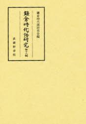 ◆◆鎌倉時代語研究 第18輯 / 鎌倉時代語研究会/編 / 武蔵野書院
