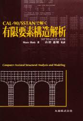◆◆有限要素構造解析 CAL-90/SSTANで解く / Marc Hoit/著 山田嘉昭/監訳 / 丸善