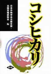 ◆◆コシヒカリ / 日本作物学会北陸支部・北陸育種談話会/編 / 農山漁村文化協会