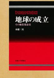 ◆◆地球の成立 その地質発達史 / 舟橋三男/著 / 東海大学出版会