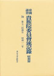 ◆◆帝国議会貴族院委員会速記録 昭和篇 70 / 貴族院/〔著〕 / 東京大学出版会