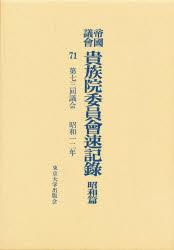 ◆◆帝国議会貴族院委員会速記録 昭和篇 71 / 貴族院/〔著〕 / 東京大学出版会