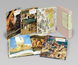 ◆◆歴史を旅する絵本 全4冊 / 岩波書店