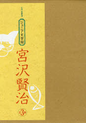 ◆◆ジュニア文学館宮沢賢治 写真・絵画集成 3巻セット / 宮沢賢治/ほか〔著〕 / 日本図書センター