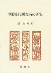 ◆◆中国漢代画像石の研究 / 信立祥/著 / 同成社