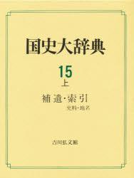 ◆◆国史大辞典 15上 / 国史大辞典編集委員会/編 / 吉川弘文館