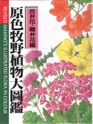 ◆◆原色牧野植物大図鑑 合弁花・離弁花編 / 牧野富太郎/著 / 北隆館