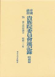 ◆◆帝国議会貴族院委員会速記録 昭和篇 78 / 貴族院/〔著〕 / 東京大学出版会