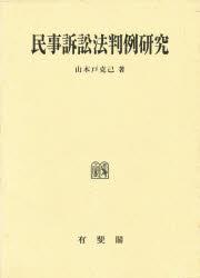 ◆◆民事訴訟法判例研究 / 山木戸克己/著 / 有斐閣
