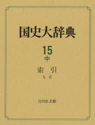 ◆◆国史大辞典 15中 / 国史大辞典編集委員会/編 / 吉川弘文館