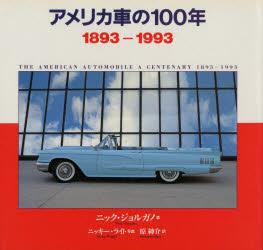 ◆◆アメリカ車の100年 1893-1993 / ニック・ジョルガノ/著 原紳介/訳 / 二玄社