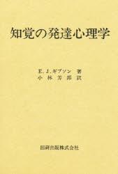 ◆◆知覚の発達心理学 / E.J.ギブソン 小林 芳郎 / 田研出版