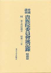 ◆◆帝国議会貴族院委員会速記録 昭和篇 84 / 貴族院/〔著〕 / 東京大学出版会