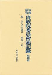 ◆◆帝国議会貴族院委員会速記録 昭和篇 85 / 貴族院/〔著〕 / 東京大学出版会