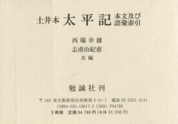 ◆◆土井本太平記本文及び語彙索引 5冊セット / 西端 幸雄 他編 / 勉誠出版