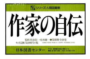 ◆◆作家の自伝 第3期 / 日本図書センター
