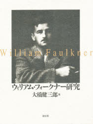 ◆◆ウィリアム・フォークナー研究 / 大橋健三郎/著 / 南雲堂
