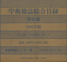 ◆◆学術雑誌総合目録1996和文 8巻セット / 学術情報センター 編 / 丸善