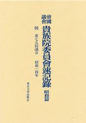 ◆◆帝国議会貴族院委員会速記録 昭和篇 91 / 貴族院/〔著〕 / 東京大学出版会