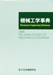 ◆◆機械工学事典 / 日本機械学会/〔編〕 / 日本機械学・
