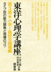 ◆◆東洋心理学講座  3 小学~高校生指導 / 小林 三剛 他 / 緑書房