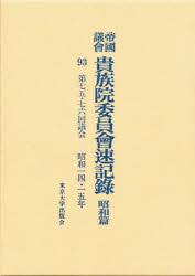 ◆◆帝国議会貴族院委員会速記録 昭和篇 93 / 貴族院/〔著〕 / 東京大学出版会